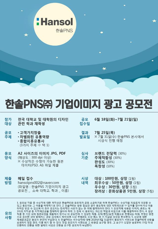 고용량_한솔PNS_공모전 포스터.jpg